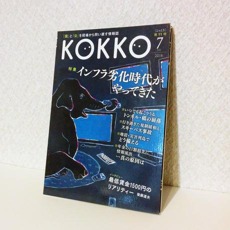 KOKKO第11号