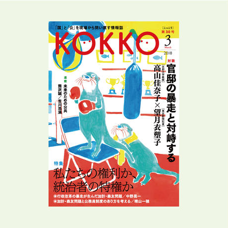 KOKKO第30号 [特集 ]私たちの権利か、統治者の特権か