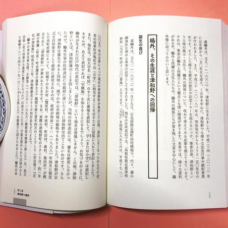【ウェブストア特典付き】明治の津和野人たち:幕末・維新を生き延びた小藩の物語