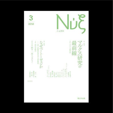 『nyx』第3号