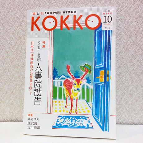 KOKKO第14号