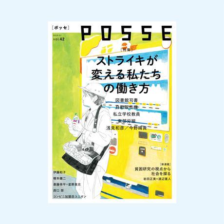 POSSE vol.42 特集:ストライキが変える私たちの働き方