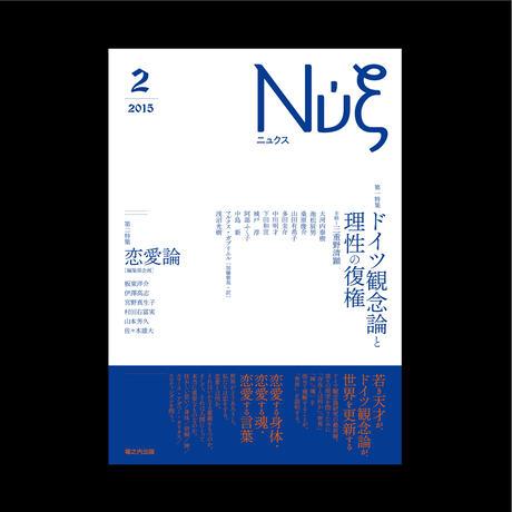 『nyx』第2号