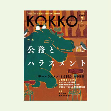 KOKKO第23号