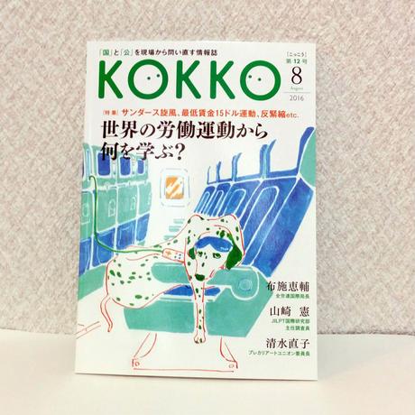 KOKKO第12号