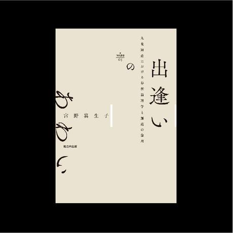 nyx叢書005『出逢いのあわい:九鬼周造における存在論理学と邂逅の倫理』