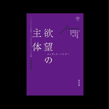 nyx叢書004『欲望の主体:ヘーゲルと二〇世紀フランスにおけるポスト・ヘーゲル主義』