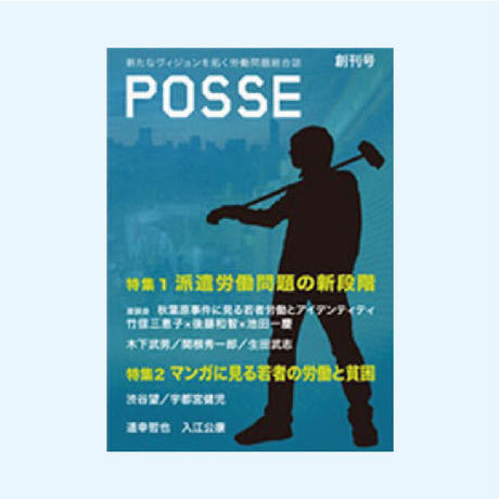 POSSE vol.1