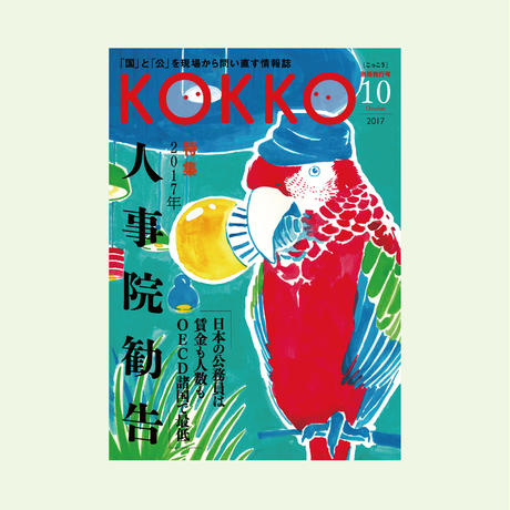 KOKKO別冊発行号 特集「2017年人事院勧告」