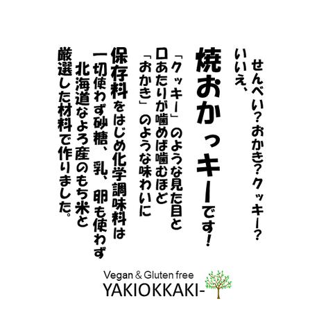 YAKIOKKAKI-黒豆