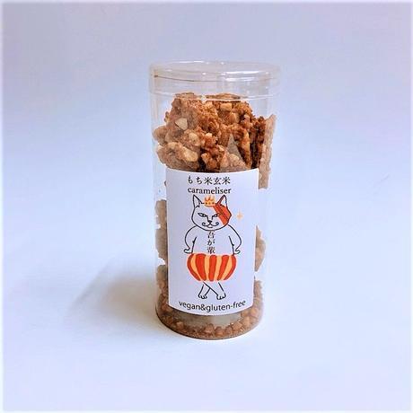 「吾が輩-シナモン」 もち米玄米carameliser