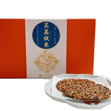 笑美銭米 12枚