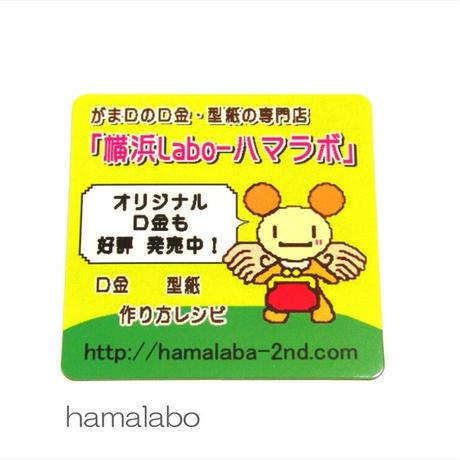 【HA-639】無料プレゼント!ハマラボちゃんマグネット(金運UP)