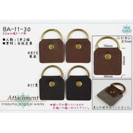 11月1日販売開始!【HA-634】ショルダーバッグ用のアタッチメント(大サイズ)