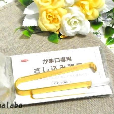 【HA-510】がま口専用 差し込み器具