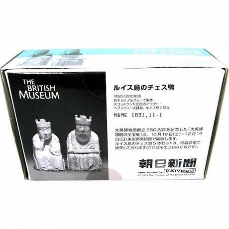 未開封品 ルイス島のチェス駒 (2個入り)キング&クイーン