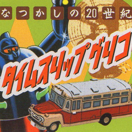02.「鉄人28号対ブラックオックス」カラー版