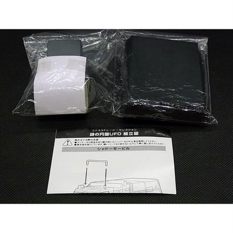 SFムービー・セレクション 謎の円盤UFO 04.シャドーモービル【初版・未開封品】