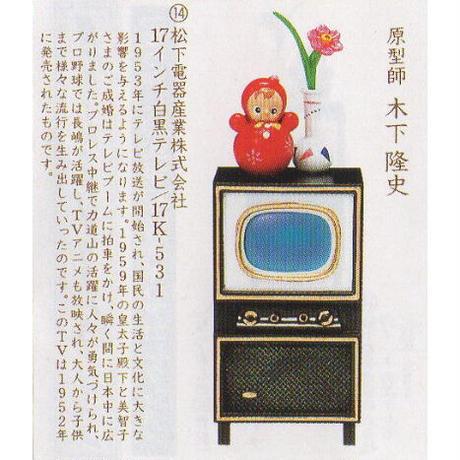14.17インチ白黒テレビ 17K-531(1952年)