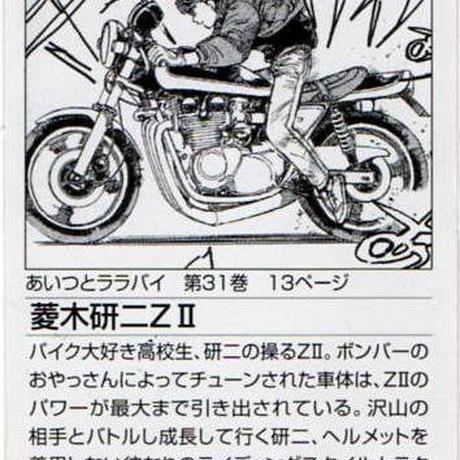 週間少年マガジン ZⅡ(ゼッツー)カスタムコレクション 研二 ZⅡ
