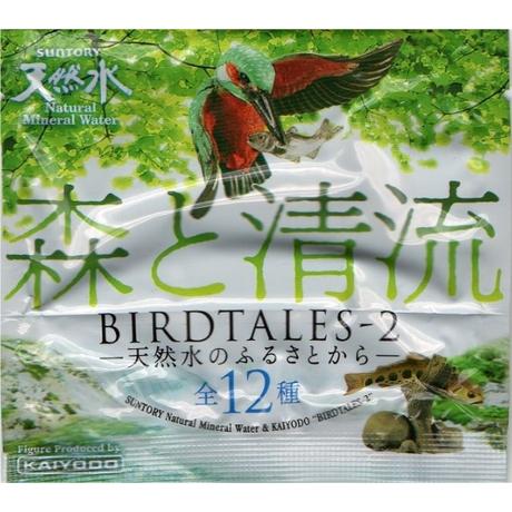 BIRDTALES - 2 森と清流(全12種)コンプリートセット