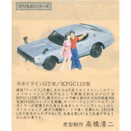 09.スカイライン C110型(ケンメリ)/色違いシークレット