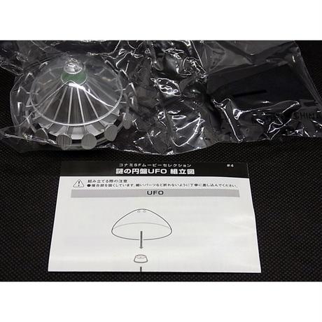 SFムービー・セレクション 謎の円盤UFO 全7種セット 【初版・一部未開封品】