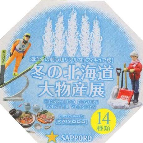 冬の北海道大物産展 12.雪かき道具