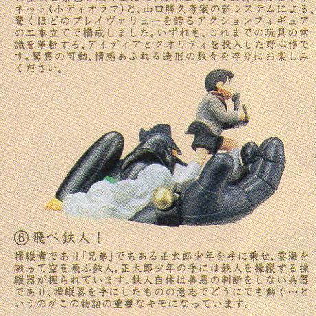 06.飛べ鉄人