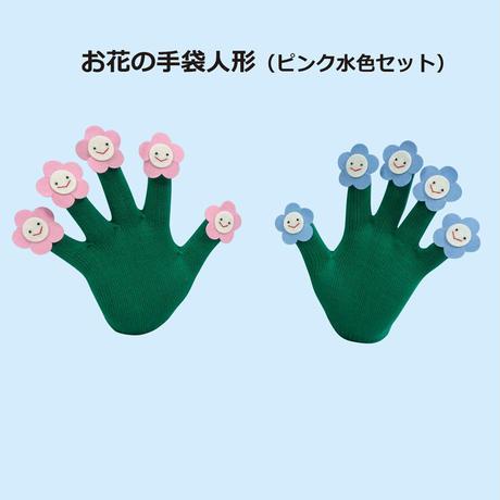 お花の手袋人形(ピンク色・水色セット)