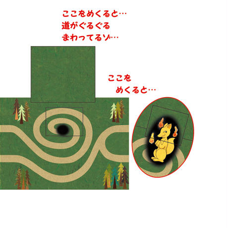 冒険迷路ゲーム・おばけの森