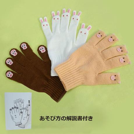 手袋人形3種セット(サル・ブタ・ウサギ)