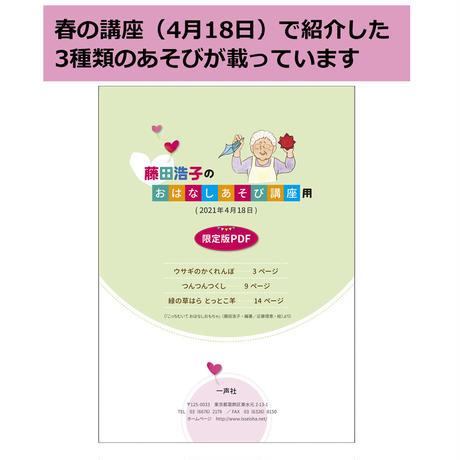 藤田浩子さんのおはなしあそび講座(2021年4月18日)限定版PDF