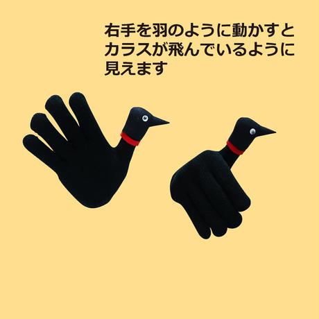 カラスの親子(手袋人形)