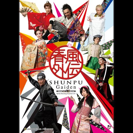 2015年 春風外伝公演DVD(7,900円税込) +送料