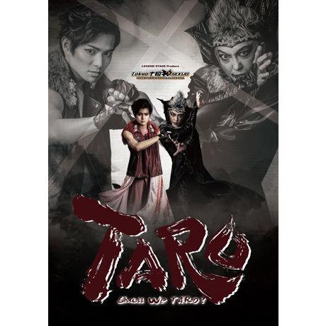 2016年 TARO~Shall We TARO?~ 公演DVD(7,000円税込)+送料