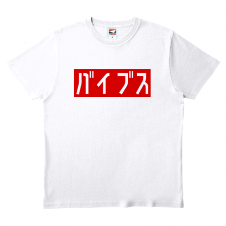 ワビサビのバイブスTシャツ