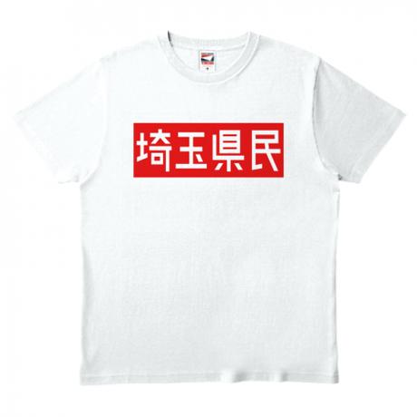 ワビサビの埼玉県民Tシャツ