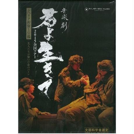 文部科学省選定!DVD 音楽劇「君よ 生きて」2015全国ツアー版 特典映像付き