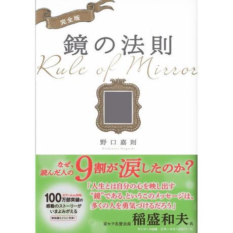 【限定50セット】DVD「鏡の法則」お買い上げで書籍「完全版 鏡の法則」・舞台公演パンフレットをプレゼント
