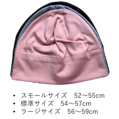 秋冬にお勧め!ケアぼうし(定番タイプ)(全5色)【ラージサイズ】