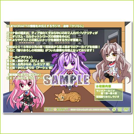 CLIP☆CRAFTらじお vol.1