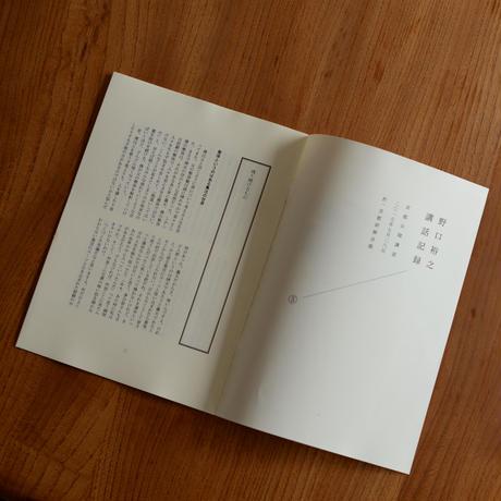 第三期『白誌』冊子版バックナンバー先行受付 ※ 5月31日締切