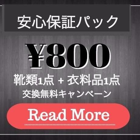 安心保証パック¥800(靴類1点 + 衣料品orアクセサリー1点)