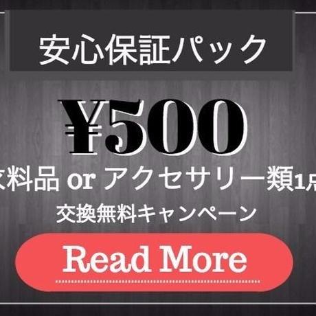 安心保証パック¥500(衣料品1点 or アクセサリー1点)