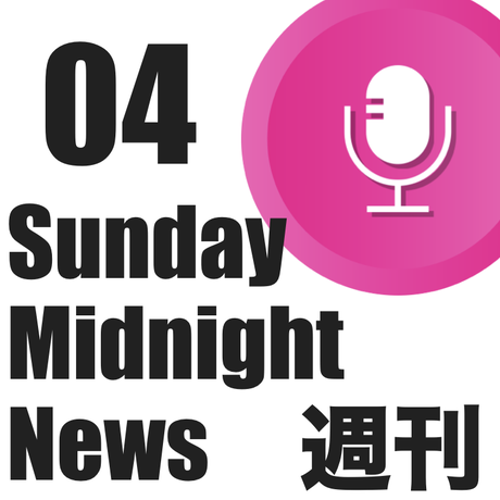 Sunday Midnight News第4回