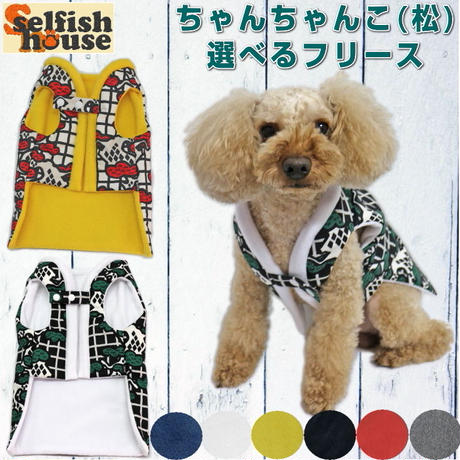 選べるフリース ちゃんちゃんこ 松【S/M/L/DM/FB】 送料無料 犬猫用 はんてん 着物 フリース