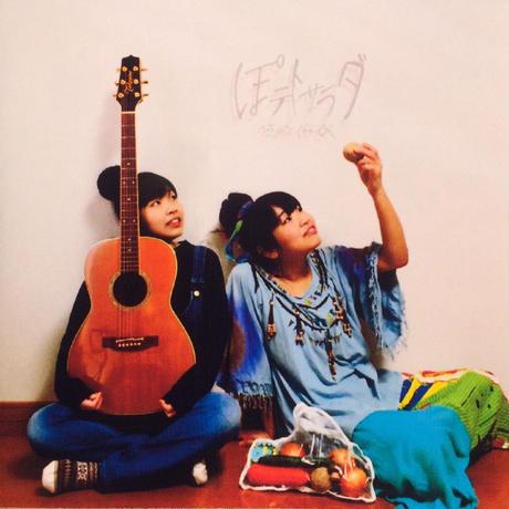 芝崎麻衣/mini demo album「ぽテトサラダ」