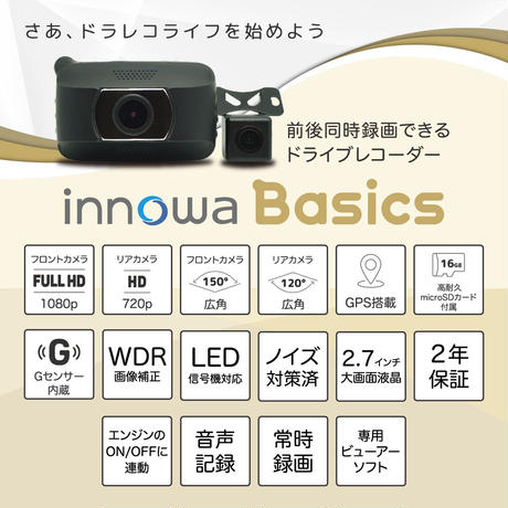 innowa Basics イノワ ベーシック 前後2カメラ ドライブレコーダー シガープラグモデル