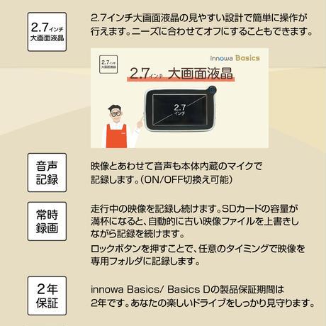 innowa Basics D イノワ ベーシック 前後2カメラ ドライブレコーダー 電源直結モデル